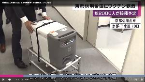6897 - ツインバード工業(株) 京都信用金庫(京都市)  関西テレビ https://www.ktv.jp/news/article