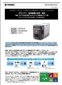 6897 - ツインバード工業(株) ツインバード⼯業株式会社は、ジャパン・ツバメ・インダスト リアルデザインコンクール2021において、