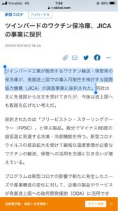 6897 - ツインバード工業(株) 売り煽りはドライアイスネタを延々と書いてますが、先進国は、ドライアイスは使わないだろうねー  日本な