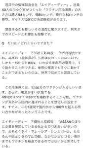 6897 - ツインバード工業(株) PTS下げたのはライバルのこのネタですかね🤔