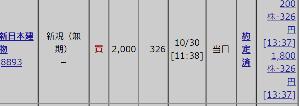 8893 - (株)新日本建物 【326円x2,000株、買えちゃいましたぁ~~~】 ↓の約定照会通り、13:37 に32
