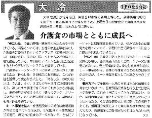 2883 - (株)大冷 【 3年前 】 (2014.12.22日本証券新聞) IPO直後の社長会見 -。