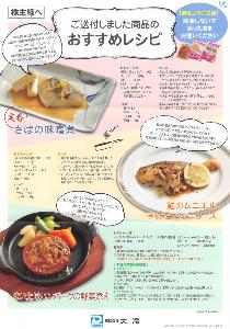 2883 - (株)大冷 おすすめレシピ (昨年と違う) -。