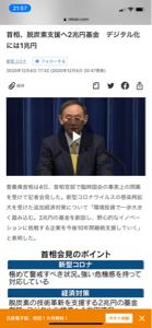 6166 - (株)中村超硬 首相、脱炭素支援へ2兆円基金 デジタル化には1兆円 新型コロナ 2020年12月4日 17:32 (