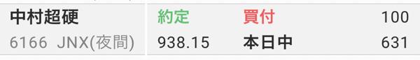6166 - (株)中村超硬 PTS1枚頂きましたっ!🔥🐥🔥