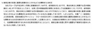 7815 - 東京ボード工業(株) これは、ついていないというの?
