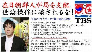 """998407 - 日経平均株価 安住紳一郎アナがTBSで孤立?リベラルで固まる局内で""""孤独な戦い""""  TBS"""