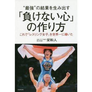 998407 - 日経平均株価  女子レスリングで五輪4連覇を果たし、国民栄誉賞も贈られた伊調馨選手が、日本レスリング協会の栄和人強