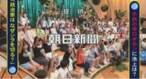 998407 - 日経平均株価 池上彰氏の、子役を使った安倍批判番組  の、CMクレジットには笑った〜