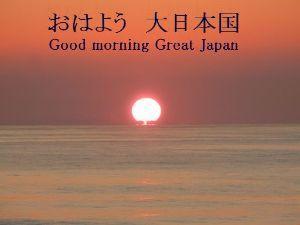 998407 - 日経平均株価 おはよう 大日本国 Good morning Great Japan