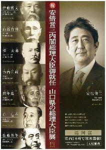 998407 - 日経平均株価 やっぱり山口県出身の政治家は政治権力に対する執着心が凄いな 長州閥の歴史 いまだ死なず