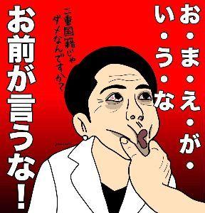 998407 - 日経平均株価 立憲民主党・蓮舫氏が桜田義孝氏の発言を批判!「最低な発言だ。国会議員として恥」