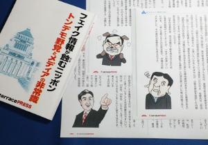 998407 - 日経平均株価 支持率暴落中の安部自民党が「せめてネトウヨぐらいは逃げないでくれ」といろいろ必死