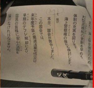 998407 - 日経平均株価 安倍の 平仮名のルビ