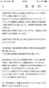 998407 - 日経平均株価 日曜に株探から来た、個人投資家をバカにしたメール文面はこちら