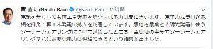 998407 - 日経平均株価 『今また、菅元総理に脚光が!』 8年前の話と・・・今日かよ  トラさんに農産物輸入お願いかな? 日米