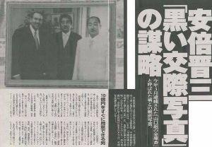 998407 - 日経平均株価 逮捕された「山口組の金庫番」と一緒の写真発覚|NEWSポストセブン