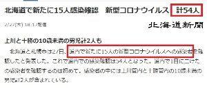 998407 - 日経平均株価 五輪マラソン奪った祟りか 北海道ぶっちぎり独走中