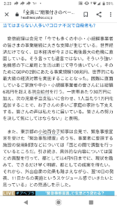 998407 - 日経平均株価 子供一人1万が ジミントウか ヤス 何考えてんだろね ?