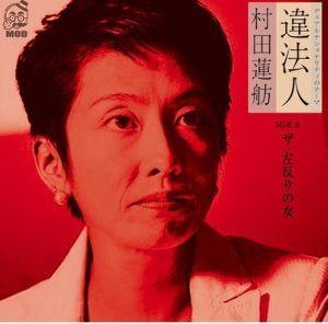 998407 - 日経平均株価  民進党の野田佳彦幹事長は24日の記者会見で、共謀罪の構成要件を厳格化した「テロ等準備罪」を新設する