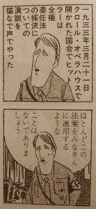 998407 - 日経平均株価 演説の中に この文言が見当たらなかった  デマ漫画