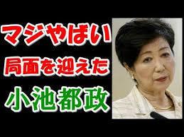 小池百合子・東京都知事 都議会議員を続けたいなら・・ 少しでも早く離脱すれば目立つ・・・かも・・w