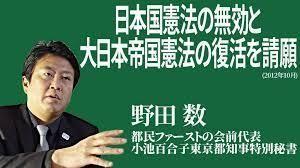 小池百合子・東京都知事 ● ビックリ ポン!ですね・・  チンピラ右翼の・・・野田数が1400万円の特別秘書で  小島 敏郎