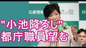 小池百合子・東京都知事 【次回で消滅する都ファ議員達・・・ 離脱のファーストペンギンは助かるのか・・】  現在・・・かがやけ