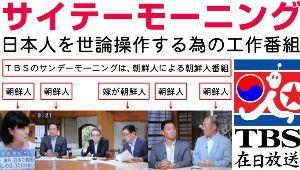 小池百合子・東京都知事 TVで印象操作するバカメディアのパヨク・在日コメンテーター!  こいつらの話をよく聞くと、殆どが &