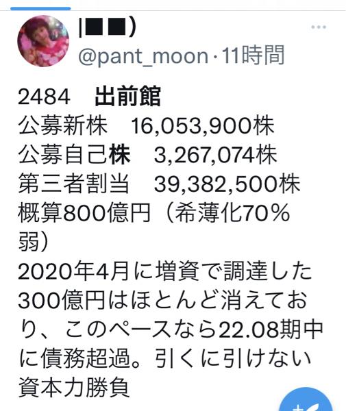 2484 - (株)出前館 これ