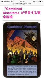 1570 - (NEXT FUNDS)日経平均レバレッジ上場投信 アジアでいつ戦争が起こっても  不思議では、ないよ。イルミナティ  カードの中に戦争を連想させるもの