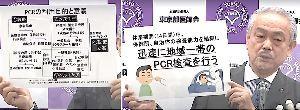 4755 - 楽天(株) 自称医療関係者共の「検査を増やすと医療崩壊がー」を一蹴