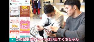 4755 - 楽天(株) 78万YouTuberの朝倉海チャンネルで楽天スーパーポイントスクリーンってアプリが紹介されてた!笑