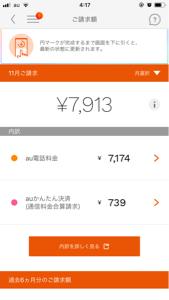 4755 - 楽天(株) iPhoneで楽天回線を使われている方はいますか?  私のau携帯は料金が高くて。もうやめたい。