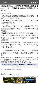 4755 - 楽天グループ(株) 政府に喧嘩売るのはやめとけって三木谷