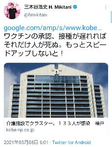 4755 - 楽天グループ(株) ワクチン接種完了、日本到着分の15%止まり ロイター通信「遅い」(毎日新聞)  努力していれば結果が