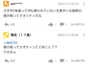 4755 - 楽天グループ(株) クゥゥオォォティィィィ❗