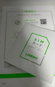 4755 - 楽天グループ(株) LINEMOのシム届きました。 楽天回線から切り替えようと思ったら受付時間外… 楽天使