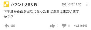 4755 - 楽天グループ(株) >女性差別も酷いなお前   ?w