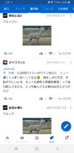 4755 - 楽天グループ(株) 貼り忘れ