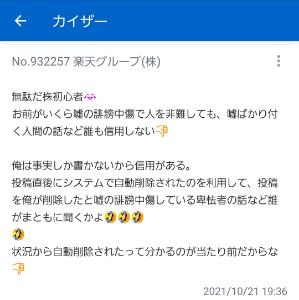 4755 - 楽天グループ(株) 自動削除ワロタwww