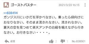 4755 - 楽天グループ(株) お前がいうな♪
