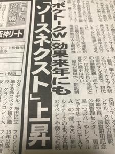 4344 - ソースネクスト(株) 昨日はネオス 今日はソースネクスト 爆上げやってくれ 期待してるぜ!!!