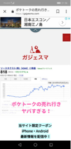 4344 - ソースネクスト(株) ソースネクスト頑張!