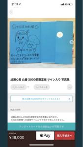 7912 - 大日本印刷(株) この会社やばくねww 書いてもらったサインの転売とか(・ω・`)