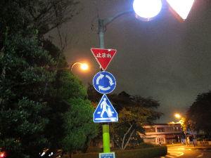 「V3保存会!」 最近ちょと話題の環状交差点に行ってみました。 最初はそういうのを知らなくて、変な標識を見たので親に聞