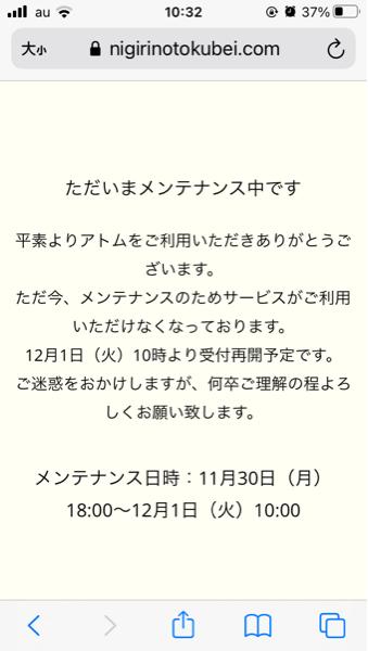 7412 - (株)アトム 徳兵衛のサイトがメンテナンスってなってるけどなんなんだ?