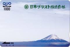 7291 - 日本プラスト(株) 昔のクオカードは、 オリジナルデザインだった思い出 -。