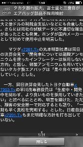 7291 - 日本プラスト(株) これー