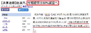 9176 - 佐渡汽船(株)       今期の▲50%大幅減益予想は、2月15日の発表    大事故は、3月9日発生!!